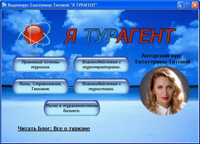 "Видеокурс ""Я-Турагент"""